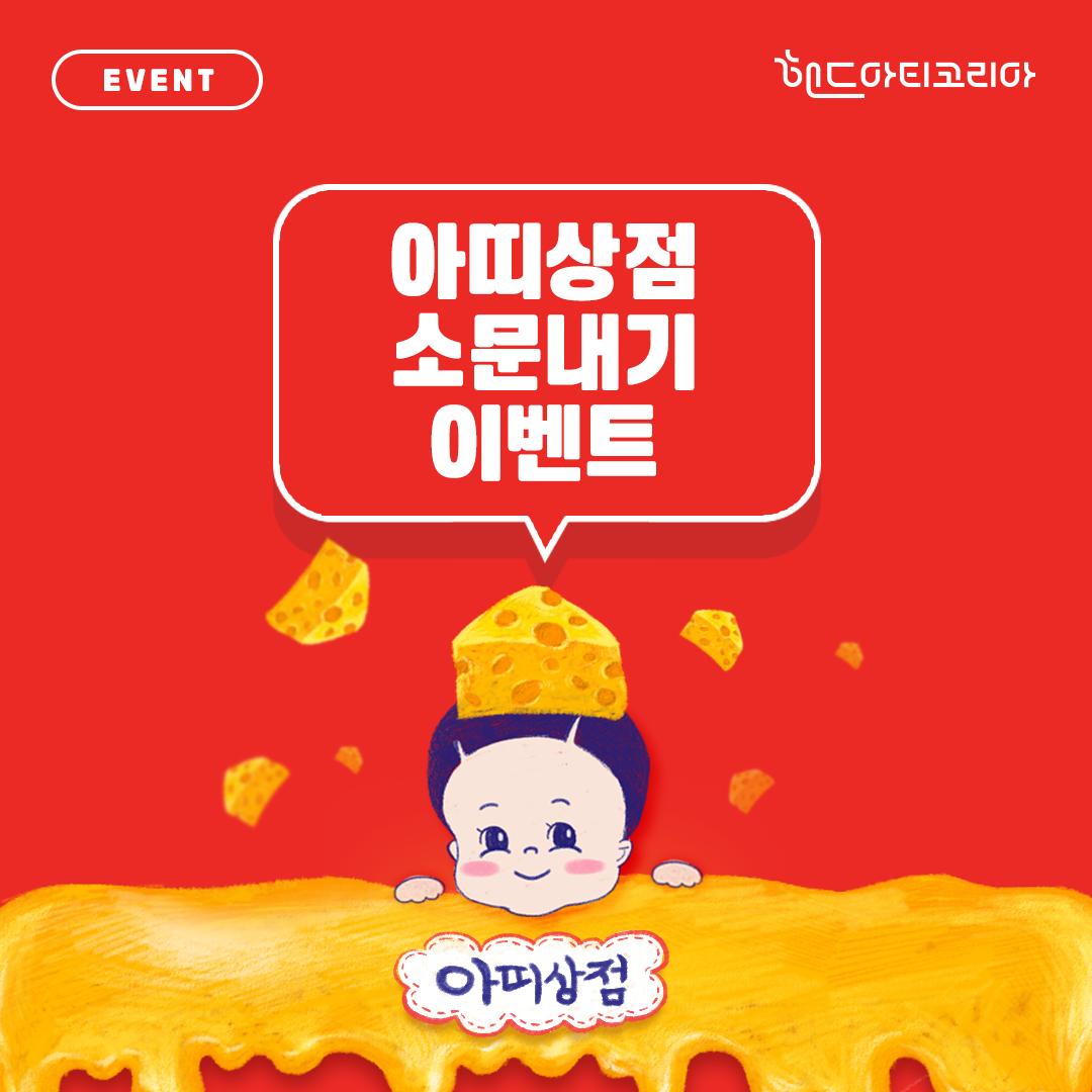 [굿즈샵오픈 EVENT] 아띠상점 소문내기 이벤트