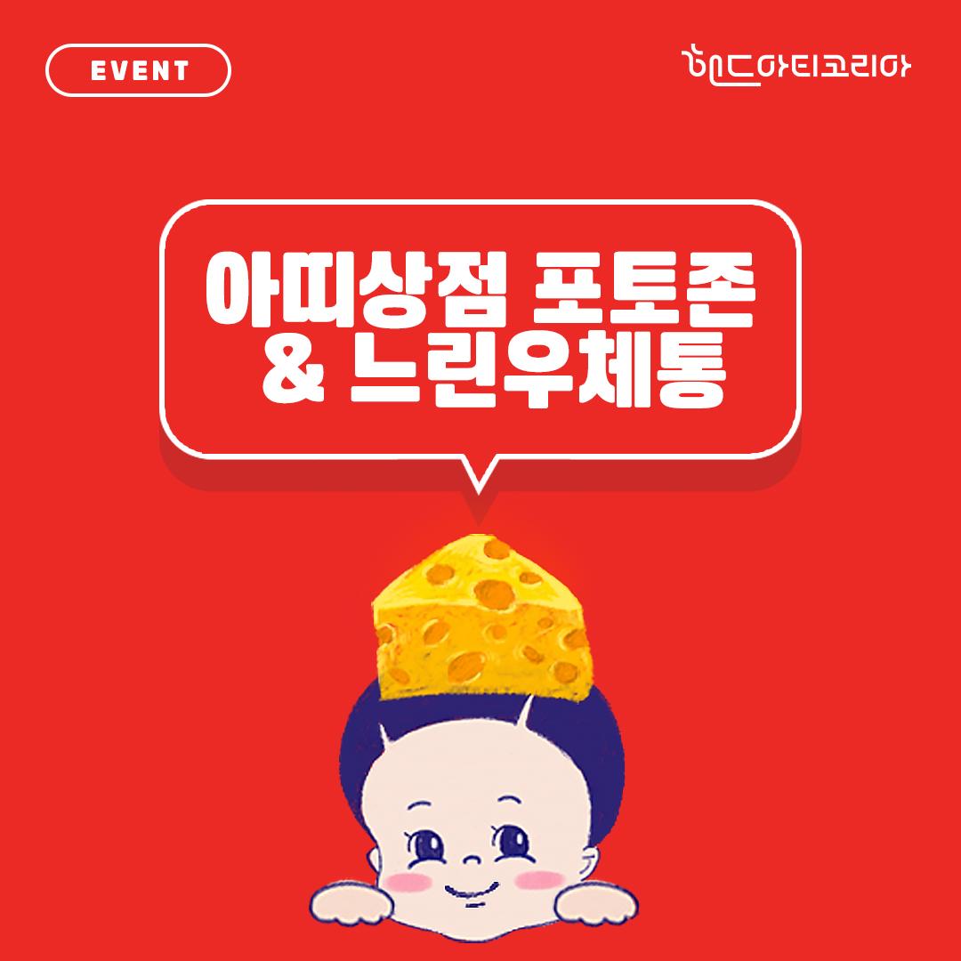 [아띠상점 EVENT] 포토존&느린우체통 이벤트