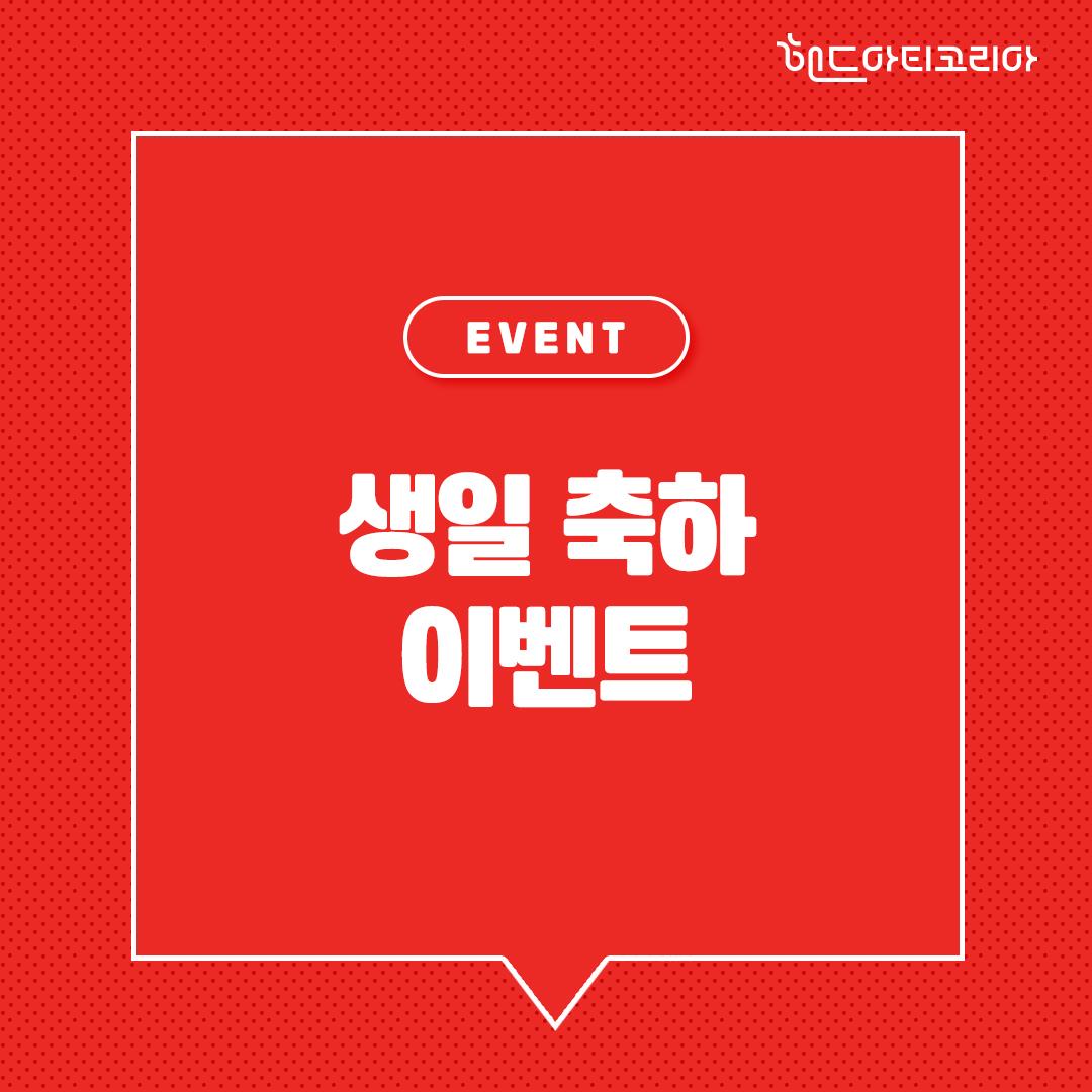 [생일축하 EVENT] 7월14일생 모두 모여라!