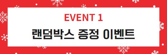 온택트 마켓 EVENT 1 [무료초청장 증정 이벤트]